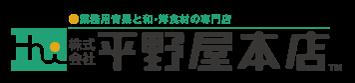 株式会社 平野屋本店